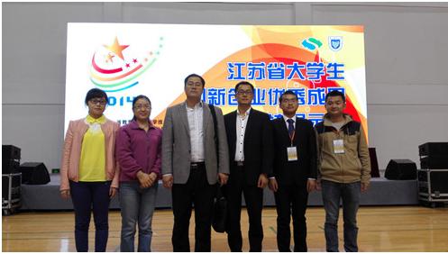 我中心学生参加江苏省大学生创新创业成果交流展示会图片